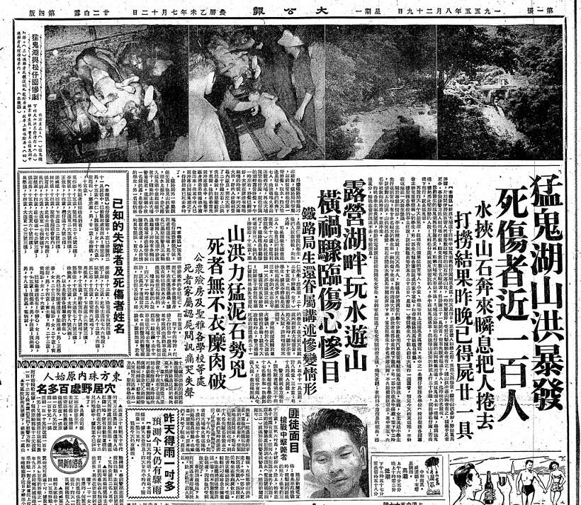 Mang Gui Kiu Bridge tragedy image.