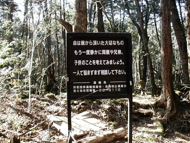 aokigahara suicide forest signboard