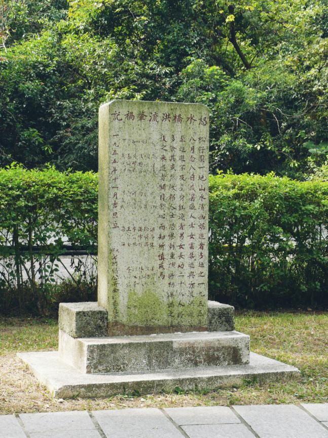 Mang Gui Kiu Bridge Memorial image.